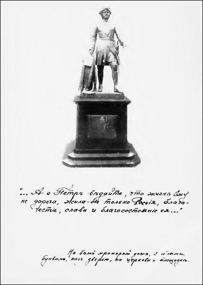 Памятник Петру I, вход в Петровский кадетский корпус