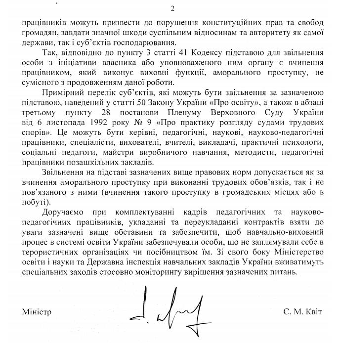 Лист МОН України Про особливу відповідальність педагогічних та науково-педагогічних працівників